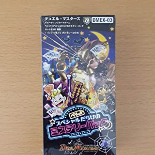 デュエル・マスターズ TCG DMEX-03 ペリッ スペシャルだらけのミステリーパック DP-BOX