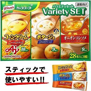 味の素 クノール カップスープ バラエティセット 28本入り 【スティックスープ】 【コーン10本、ポタージュ9本、オニオンコンソメ9本】
