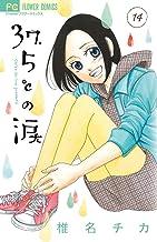 表紙: 37.5℃の涙(14) (フラワーコミックス) | 椎名チカ