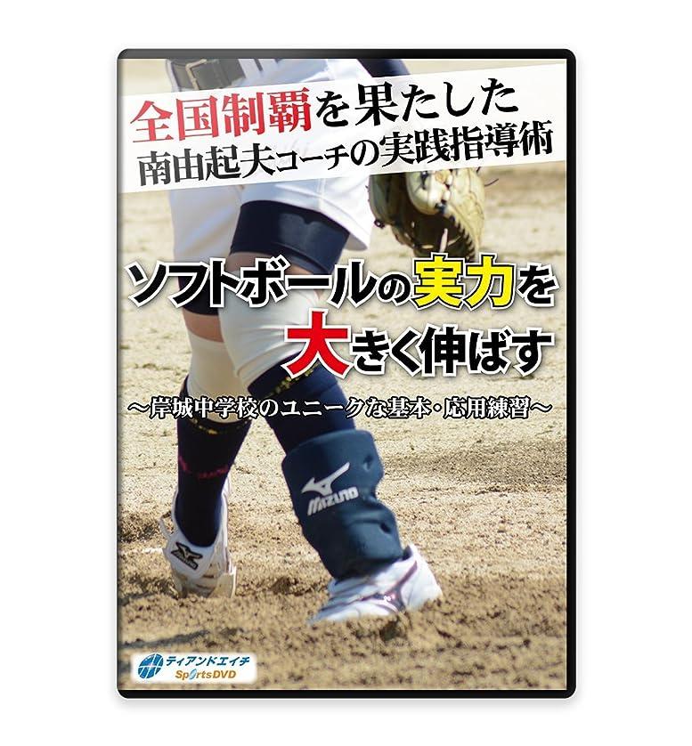 ありそう紛争動物園【ソフトボール練習法DVD】ソフトボールの実力を大きく伸ばす~岸城中学校のユニークな基本?応用練習~