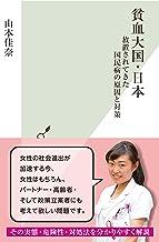 表紙: 貧血大国・日本~放置されてきた国民病の原因と対策~ (光文社新書) | 山本 佳奈