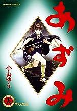 表紙: あずみ(16) (ビッグコミックス) | 小山ゆう