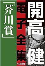 表紙: 開高 健 電子全集2 純文学初期傑作集/芥川賞 1958~1960 | 開高健
