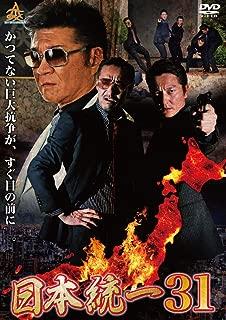 日本統一31 [DVD]