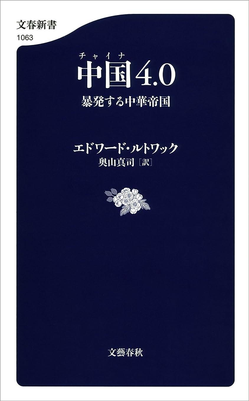 逮捕社会主義者等中国4.0 暴発する中華帝国 (文春新書)