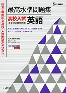 最高水準問題集 高校入試 英語 (シグマベスト)