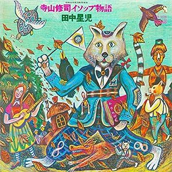Shuji Terayama -Aesop's Fables-