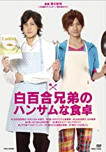 白百合兄弟のハンサムな食卓 [DVD]