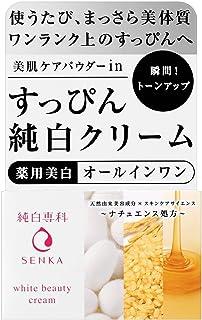 純白専科 すっぴん純白クリーム (医薬部外品) オールインワン