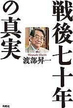 表紙: 戦後七十年の真実 (扶桑社BOOKS) | 渡部 昇一