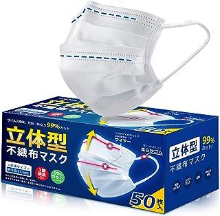 立体型 マスク 50枚 超快適 使い捨てマスク 3層構造 99%カット ますく 立体マスク 不織布マスク 50枚入 PM2.5対応 花粉症対策 風邪予防 大人 防護 花粉 防塵 男女兼用 ホワイト
