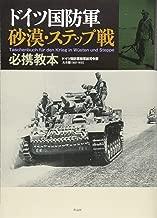 ドイツ国防軍砂漠・ステップ戦必携教本