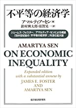 表紙: 不平等の経済学 | アマルティア・セン