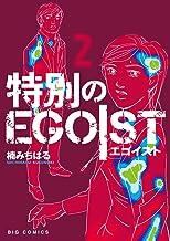 表紙: 特別のEGOIST(2) (ビッグコミックス) | 楠みちはる