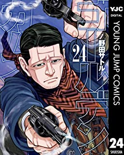 ゴールデンカムイ 24 (ヤングジャンプコミックスDIGITAL)
