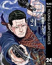 表紙: ゴールデンカムイ 24 (ヤングジャンプコミックスDIGITAL) | 野田サトル