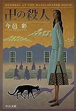 表紙: 卍の殺人 (中公文庫) | 今邑彩