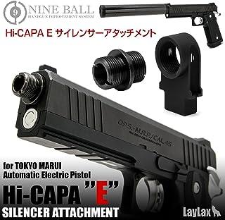 [NINE BALL]マルイ電動ガン Hi-CAPA E用 サイレンサーアタッチメント
