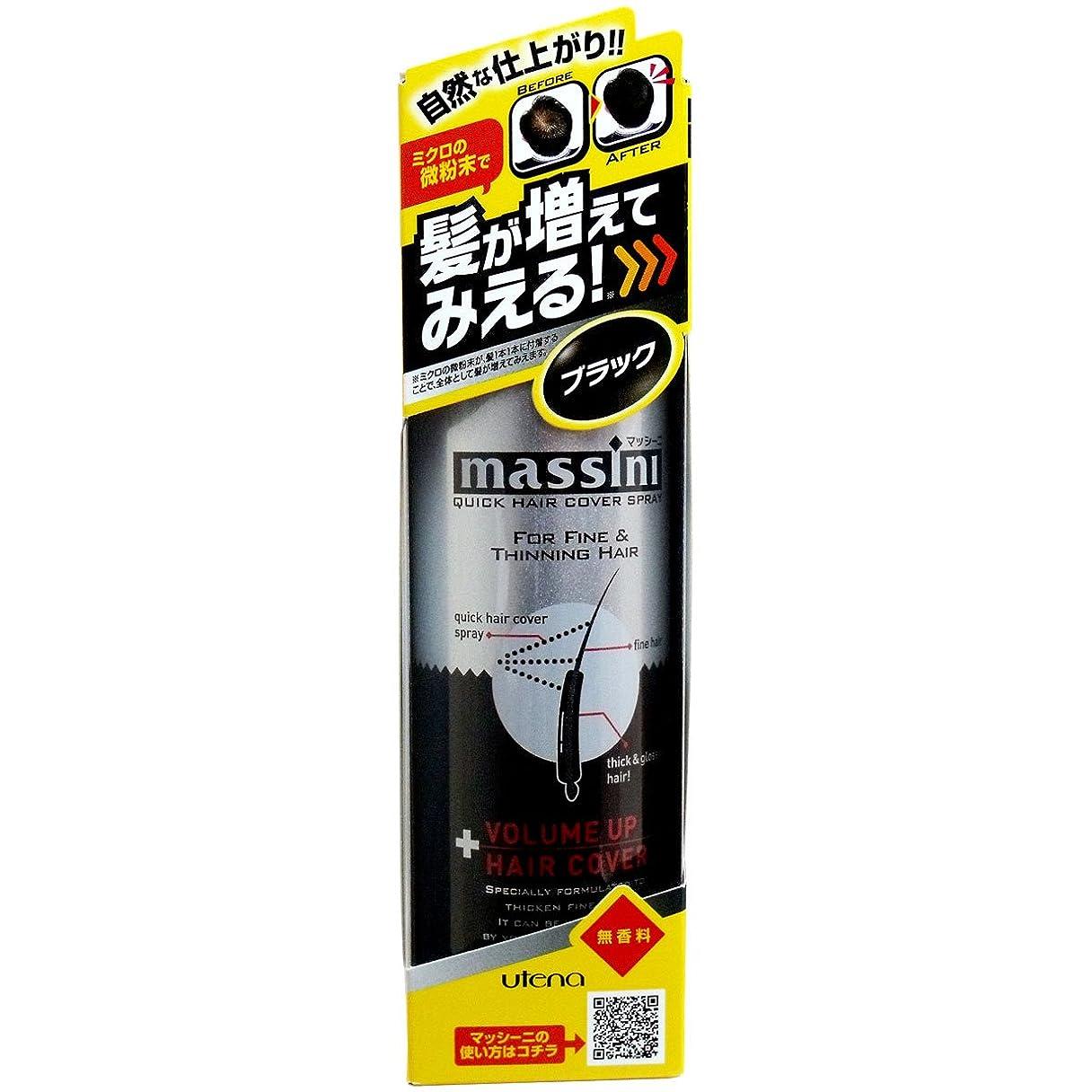 のスコア抑制するシャワー【ウテナ】マッシーニ クィックヘアカバースプレー(ブラック) 140g ×3個セット