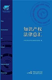 知识产权法律总汇 (行业法律) (Chinese Edition)