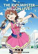 アイドルマスター ミリオンライブ!(5) (ゲッサン少年サンデーコミックス)