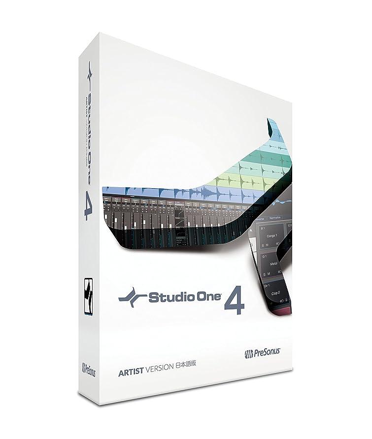 集中的な項目インフラPreSonus DAWソフトウェア Studio One 4 Artist 日本語版(ボックス)