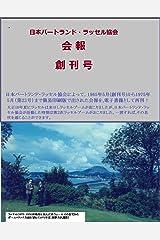 日本バートランド・ラッセル協会会報 創刊号 Kindle版