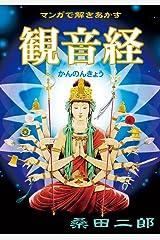 マンガで解きあかす観音経 マンガショップシリーズ 390 Kindle版