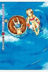 からかい上手の(元)高木さん(6) (ゲッサン少年サンデーコミックス) Kindle版