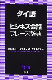 タイ語ビジネス会話フレーズ辞典