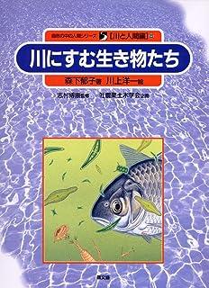 川にすむ生き物たち (自然の中の人間シリーズ―川と人間編)