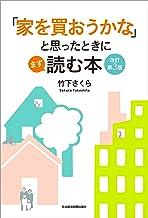 表紙: 「家を買おうかな」と思ったときにまず読む本 改訂第3版 (日本経済新聞出版) | 竹下さくら
