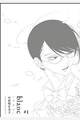 blanc #1 同級生 (EDGE COMIX) Kindle版