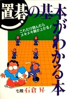 置碁の基本がわかる本 (ai・books)
