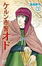 表紙: ケルン市警オド 3 (プリンセス・コミックス)   青池保子