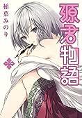 源君物語 1 (ヤングジャンプコミックス)