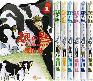銀の匙 Silver Spoon コミック 1-7巻セット (少年サンデーコミックス)