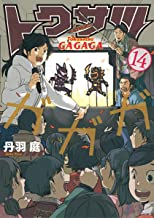 表紙: トクサツガガガ(14) (ビッグコミックス) | 丹羽庭
