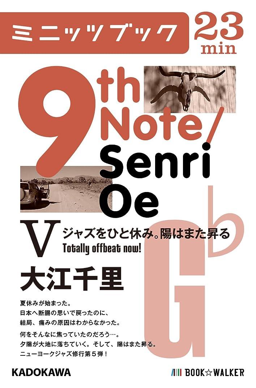 恐怖症どきどき非行9th Note/Senri Oe V ジャズをひと休み。陽はまた昇る 「9th Note /Senri Oe」シリーズ (カドカワ?ミニッツブック)