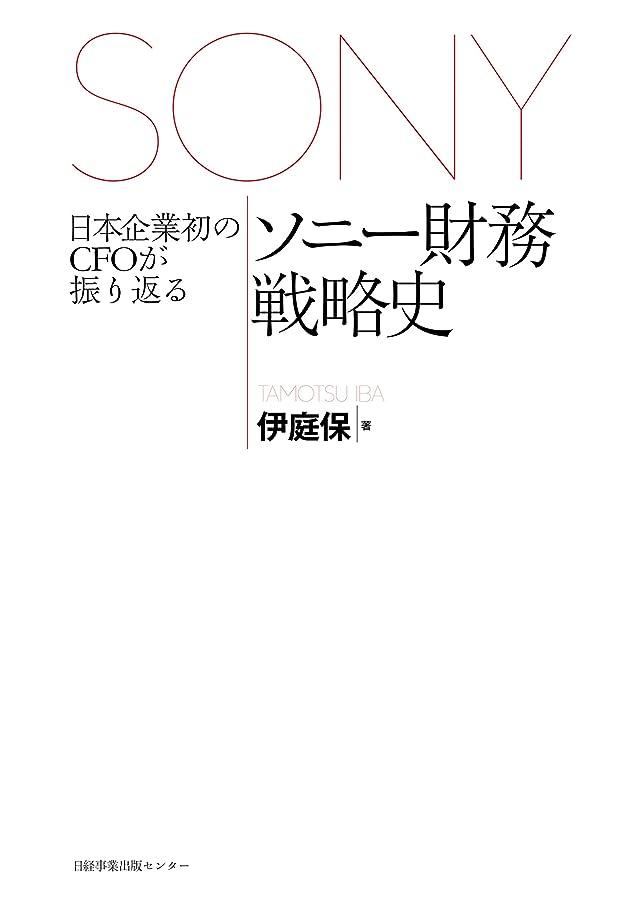傷跡序文ナイトスポット日本企業初のCFOが振り返るソニー財務戦略史