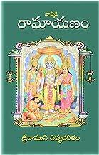 Bhagavad gita and Ramayana in Telugu with English Gita Audio Book (Hard Cover Package)