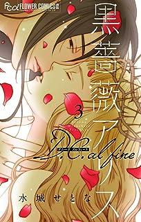 黒薔薇アリス D.C.alfine【マイクロ】(3) (フラワーコミックスα)