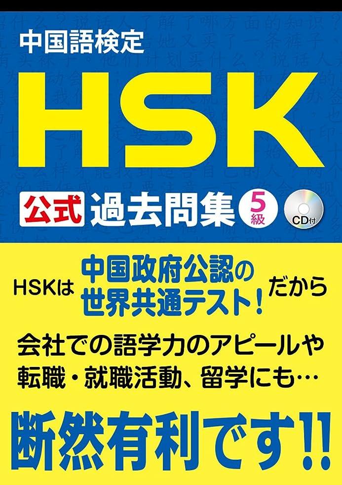 バイオリニスト混合鋼中国語検定 HSK 公式 過去問集 5級 CD付