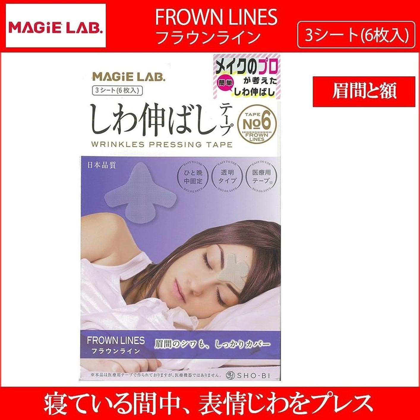 大きさ不利エレガントMAGiE LAB.(マジラボ) しわ伸ばしテープ NO.6 FROWN LINES(フラウンライン) 3シート(6枚入) MG22150