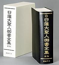 日蓮大聖人御書全集 新版