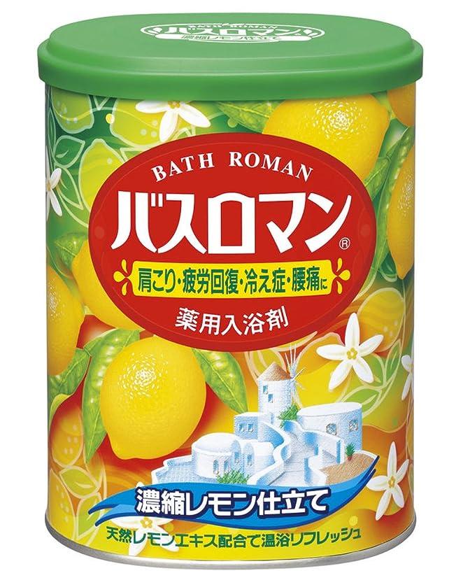 直径死にかけている独立してバスロマン濃縮レモン