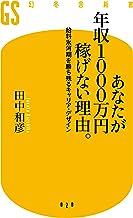 表紙: あなたが年収1000万円稼げない理由。 給料氷河期を勝ち残るキャリア・デザイン | 田中和彦