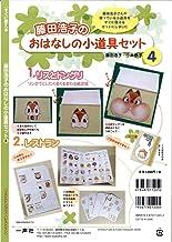 藤田浩子のおはなしの小道具セット 4―すぐに使える