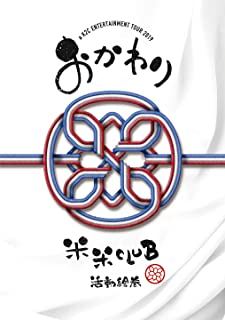 a K2C ENTERTAINMENT TOUR 2019〜おかわり〜 (DVD) (特典なし)