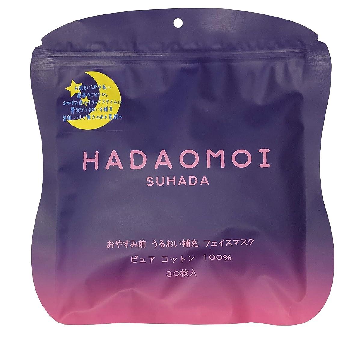 パール定期的格差HADAOMOI(ハダオモイ) おやすみ前 うるおい補充 フェイスマスク 30枚入